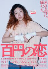 web100円の恋