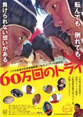 web20140760mankai-no-try