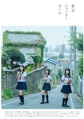 web201409tokyo-shutter-girl