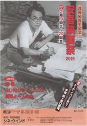 web2015安吾映画祭