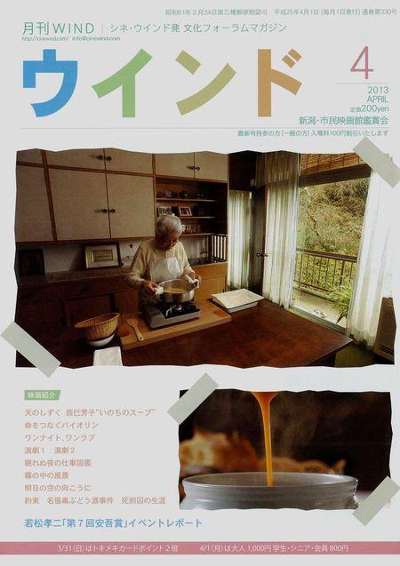 月刊ウインド2013年4月号(330号)