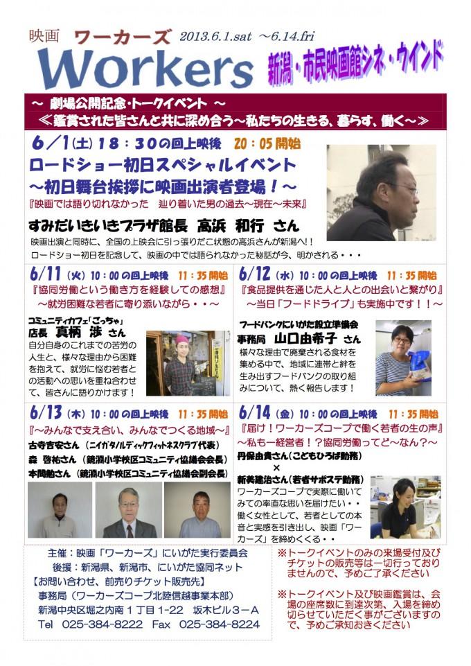 映画「ワーカーズ」トークイベント 2013.6.1