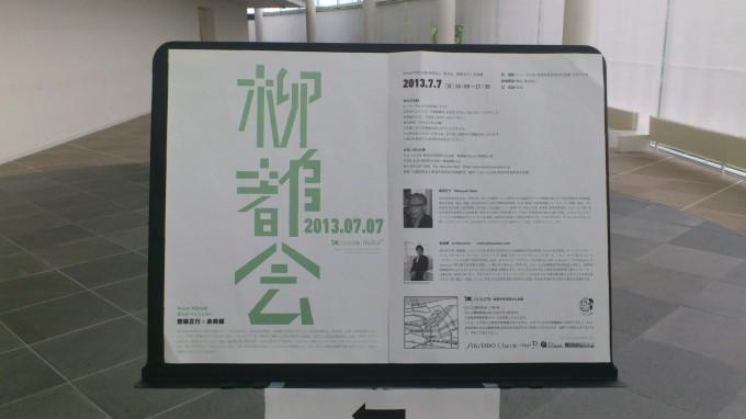 20130707_2