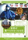 web_sekaigatabera