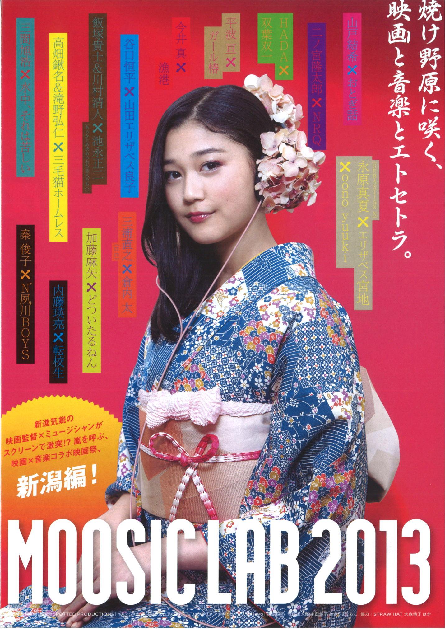 10/13(日) MOOSIC LAB 2013 前田多美さん舞台あいさつ