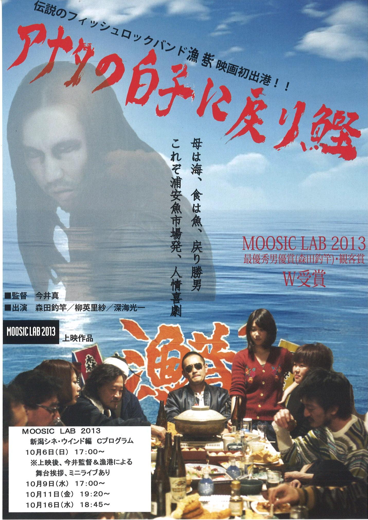 10/6(日)MOOSIC LAB 2013「アナタの白子に戻り鰹」今井真監督 舞台あいさつ&漁港 ミニライブ