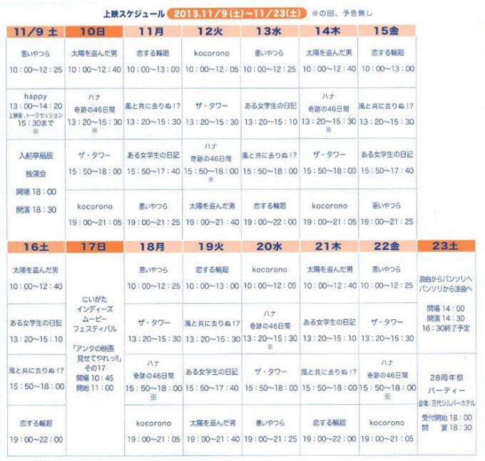timetable1109-1123
