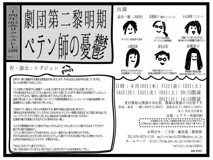 個別チラシ(ペテン師).jpg