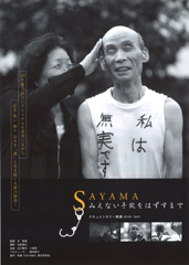 web201408sayama