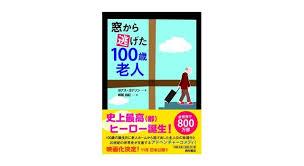 100sai_gensaku