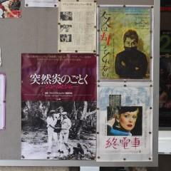 フランソワ・トリュフォー特集のポスター