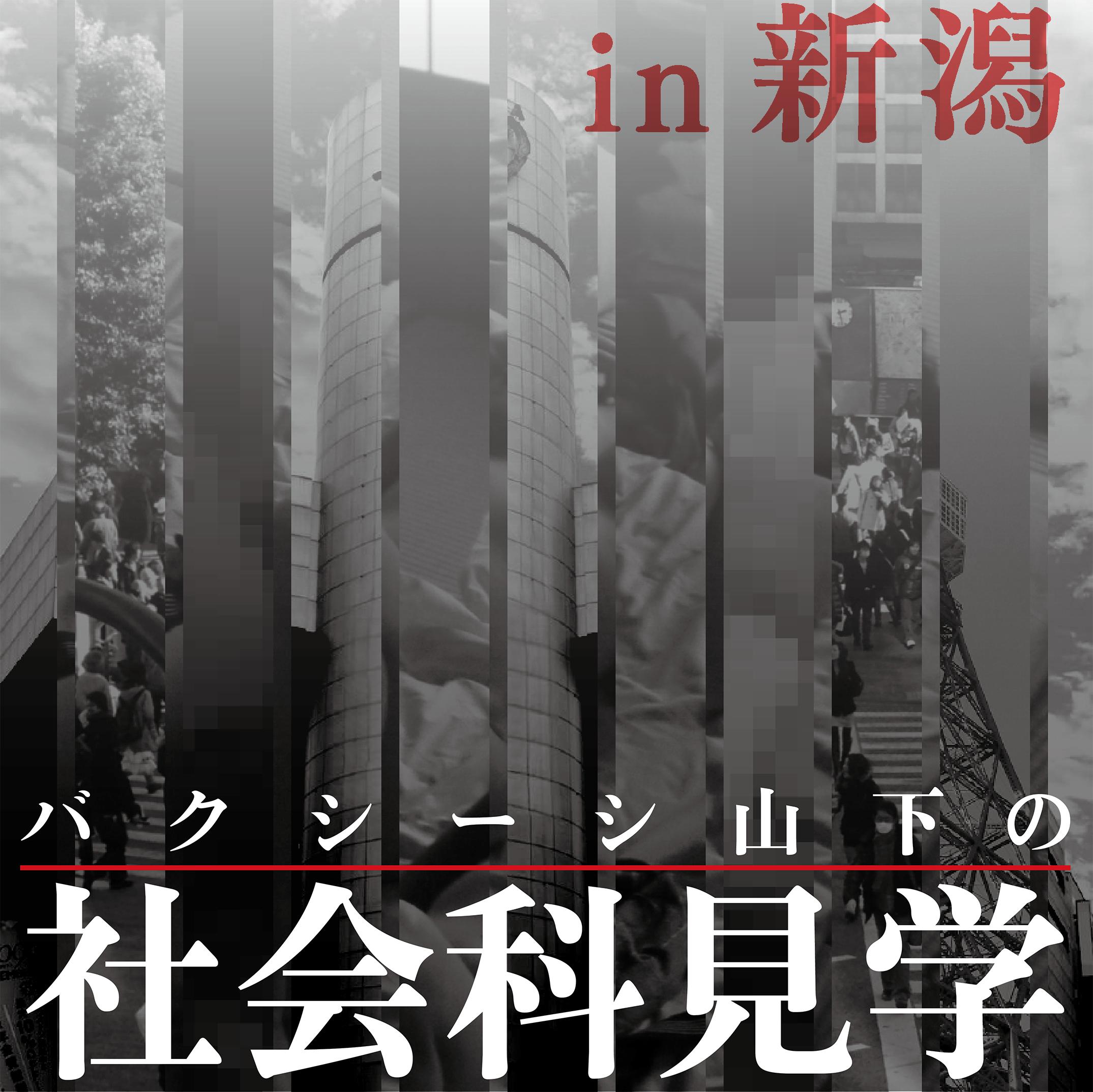 【第1回WSNL】4/26(日)『バクシーシ山下の社会科見学in新潟』