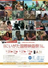 第25回にいがた国際映画祭