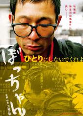 web2013ぼっちゃん