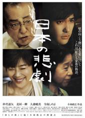 web2013日本の悲劇