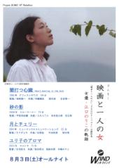 web2013江口のりこ