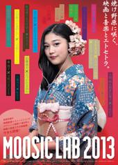 web2013moosiclab2013