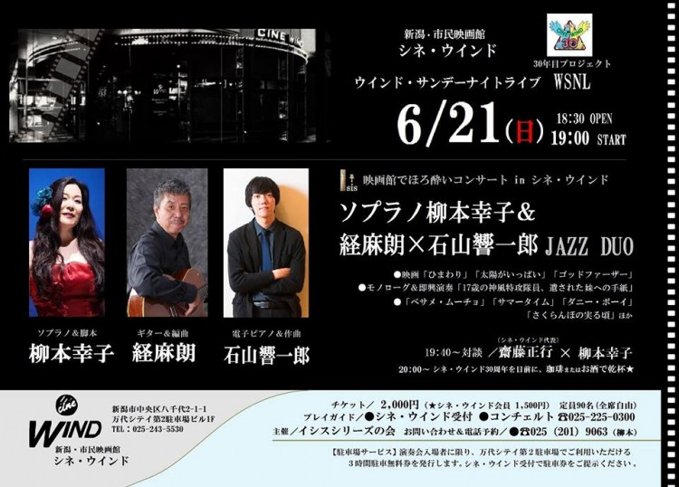 【第3回WSNL】6/21(日) ソプラノ柳本幸子&経麻朗×石山響一郎JAZZ DUO