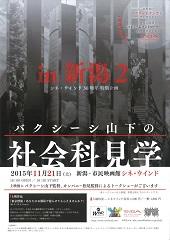 東海林さだおさんのような軽快な文章でー「バクシーシ山下の社会科見学in新潟2」