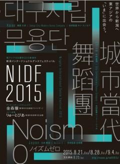 NIDF2015_omote_A4