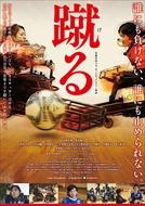 8/4(日)『蹴る』永岡真理選手 舞台挨拶