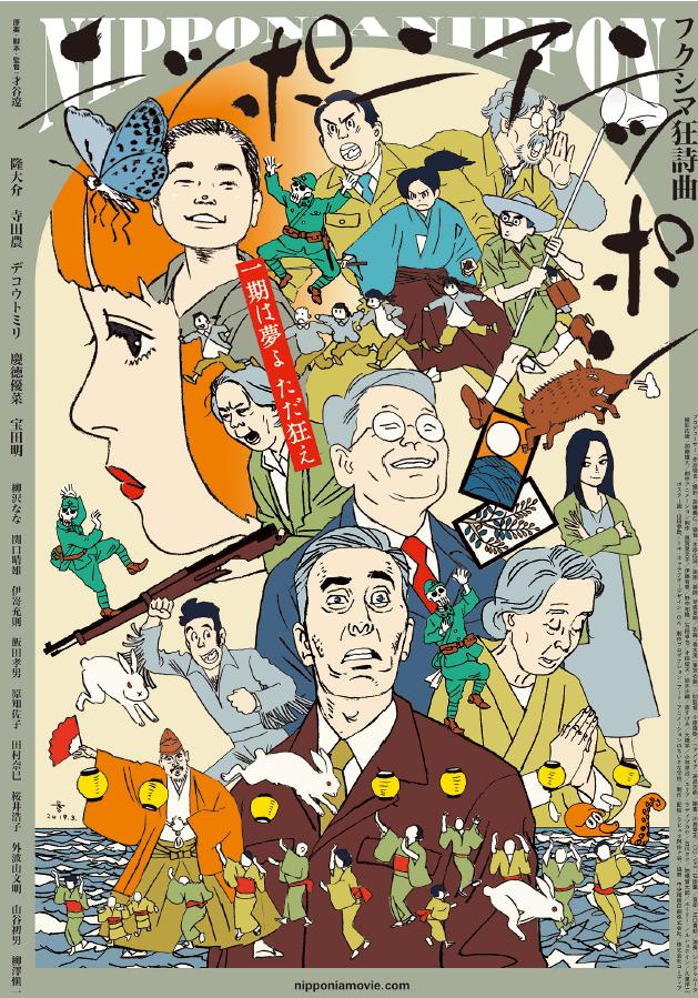 8/27(火)『ニッポニアニッポン フクシマ狂詩曲(ラプソディー)』才谷遼監督舞台挨拶