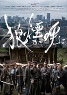 9/22(日)『狼煙が呼ぶ』豊田利晃監督舞台挨拶