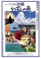 okinawaurizun