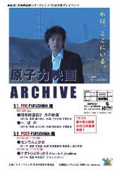 10/26は「原子力の日」特集上映【原子力映画アーカイブ】
