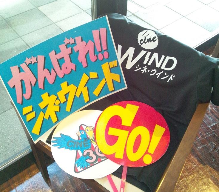 10/11(日)黒Tシャツの「シネ・ウインドRC」出走! 応援をお願いします!!