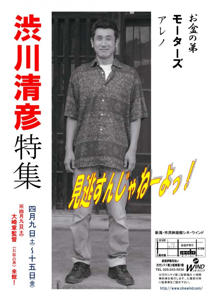 sibukawa_omote