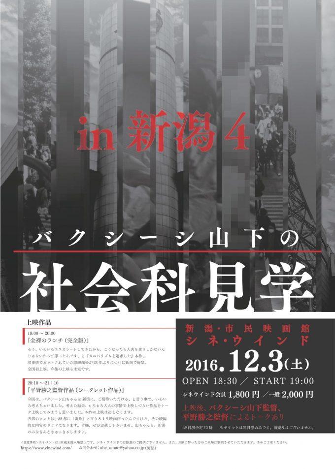 バクシーシ山下の社会科見学in新潟4   新潟・市民映画館 シネ・ウインド