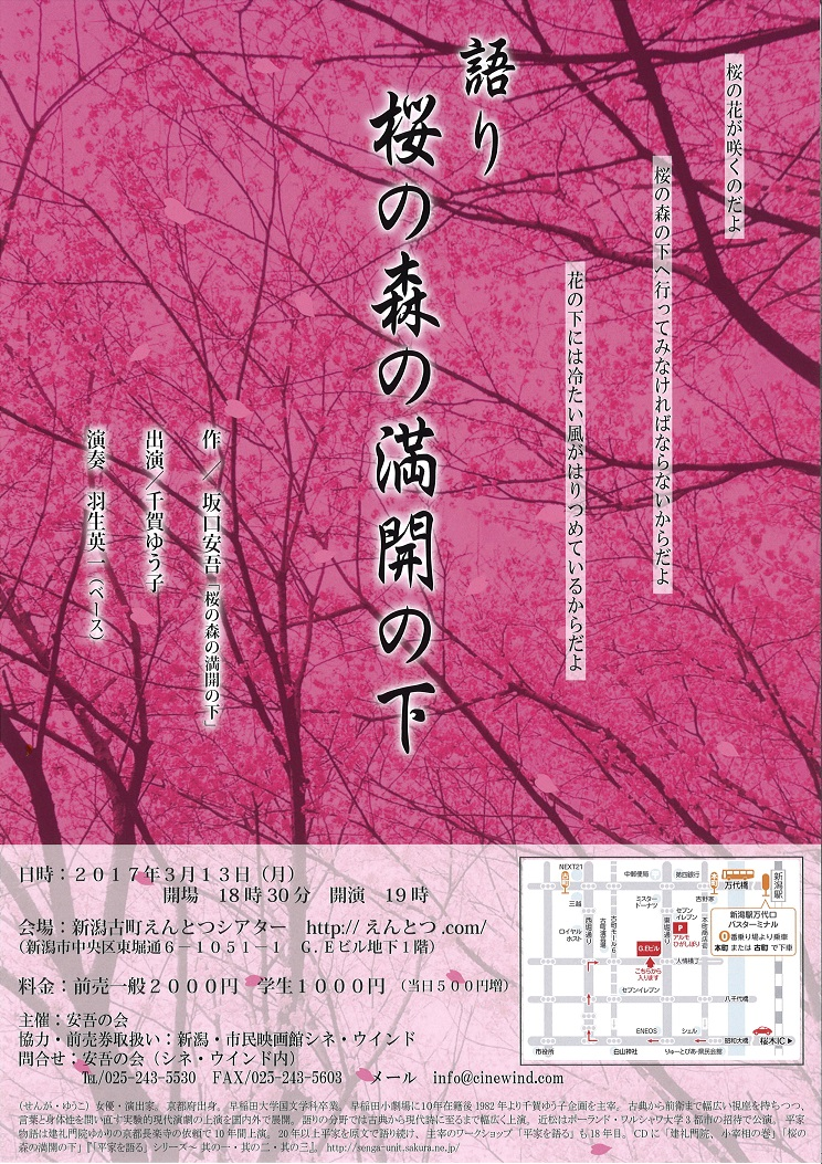 の 満開 森 下 桜の の