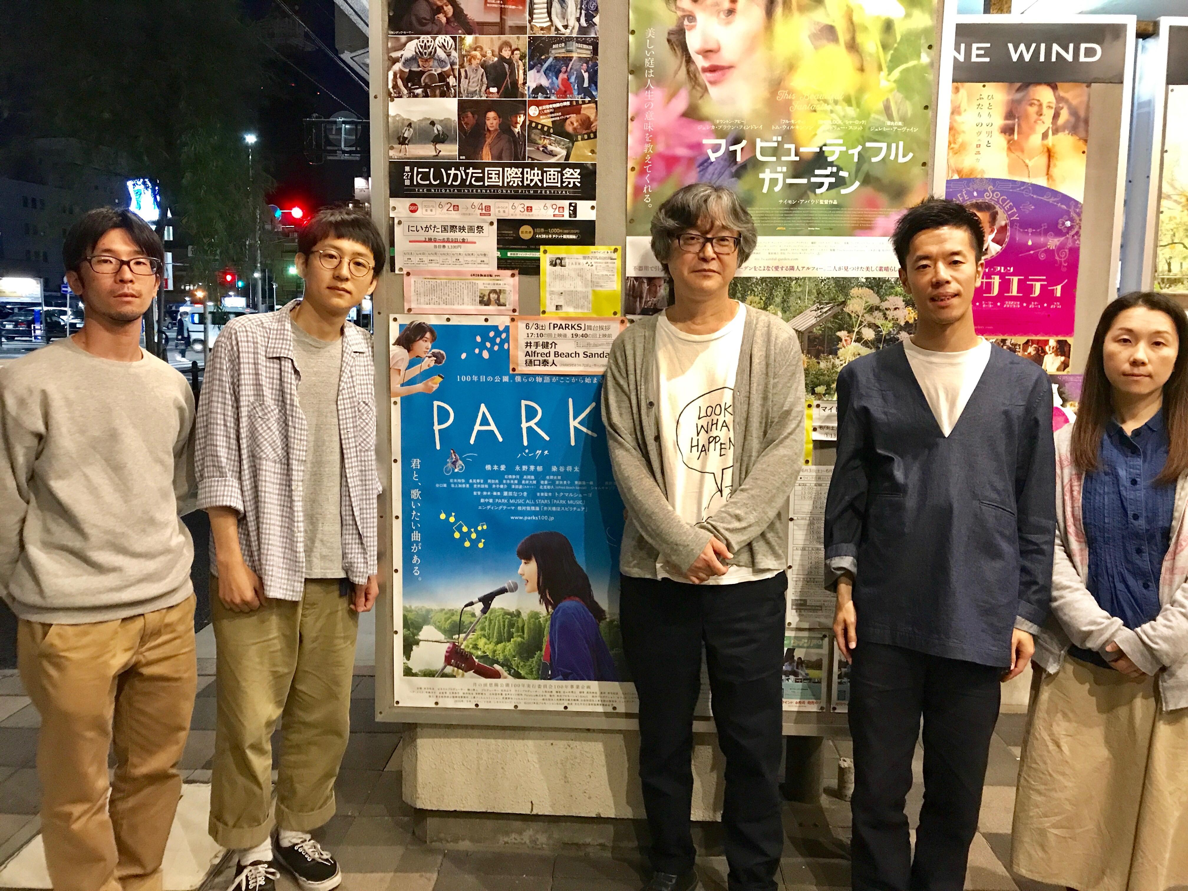 【報告】「PARKS」舞台挨拶がありました!