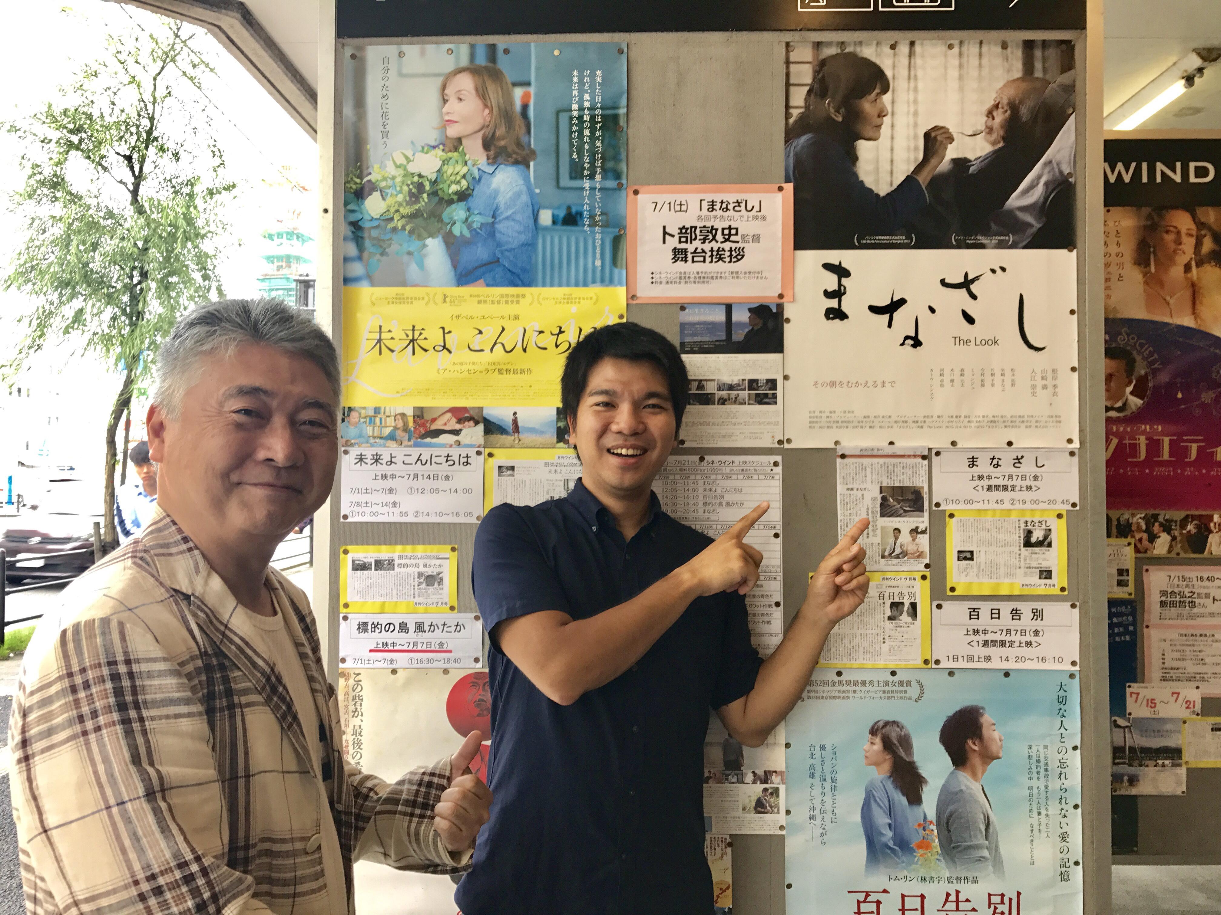 【報告】 7/1(土)『まなざし』舞台あいさつがありました!