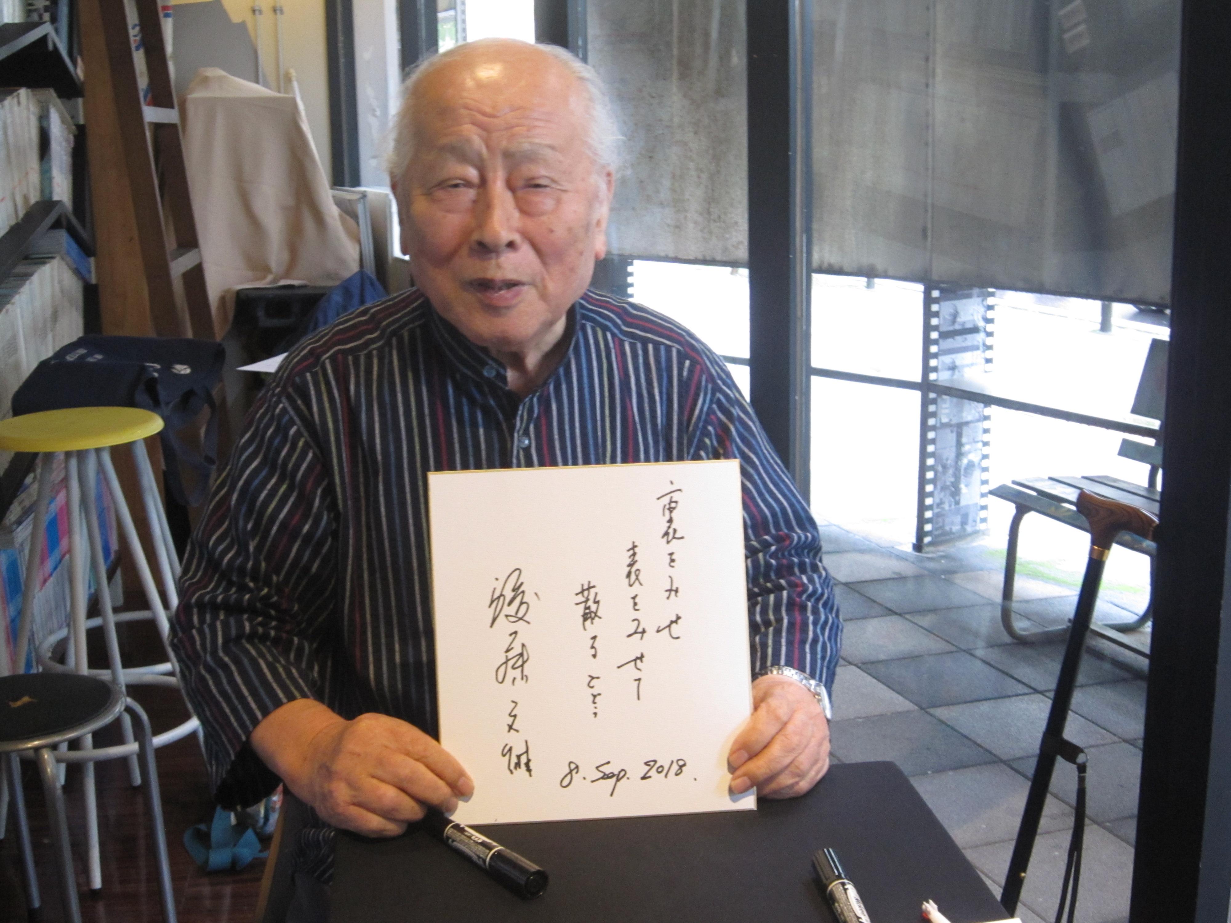 9/8(土)「father」後藤文雄神父が来館しました