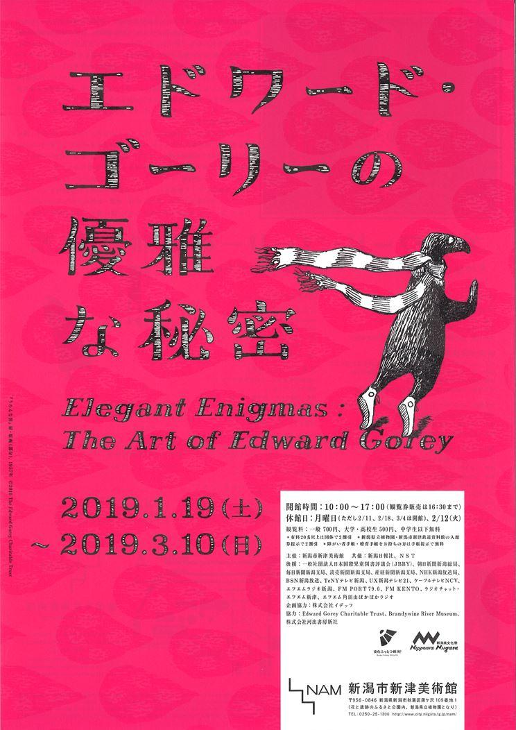 新津美術館「エドワード・ゴーリーの優雅な秘密」展に行ってきました!