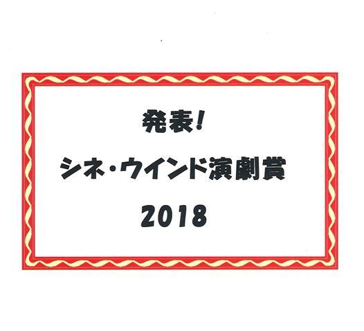 発表!  シネ・ウインド演劇賞 2018