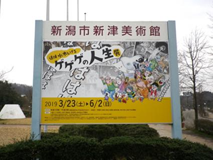 新津美術館「追悼 水木しげる ゲゲゲの人生展」に行ってきました!