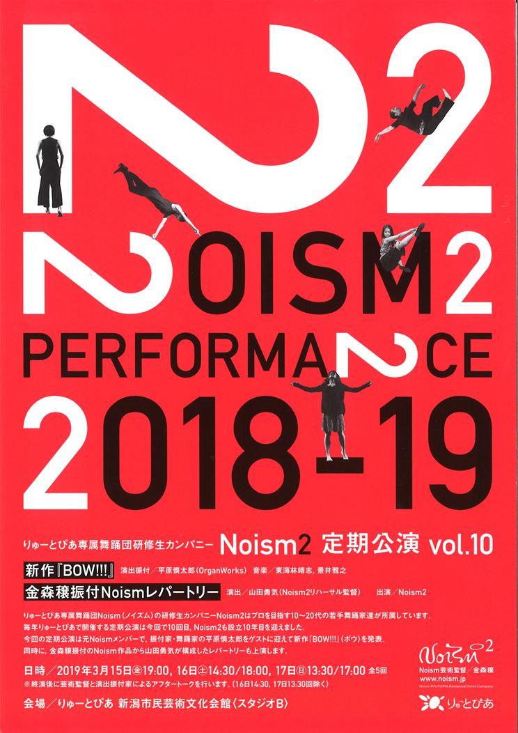 Noism2定期公演vol.10公開リハ&囲み取材に行ってきました!