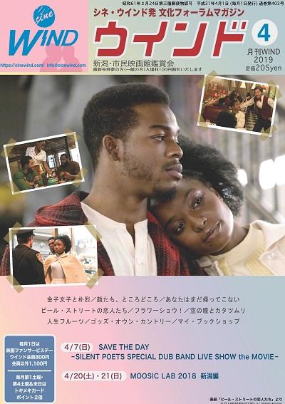 月刊ウインド2019年4月号(403号)発行!