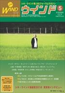 月刊ウインド2019年5月号(404号)発行!
