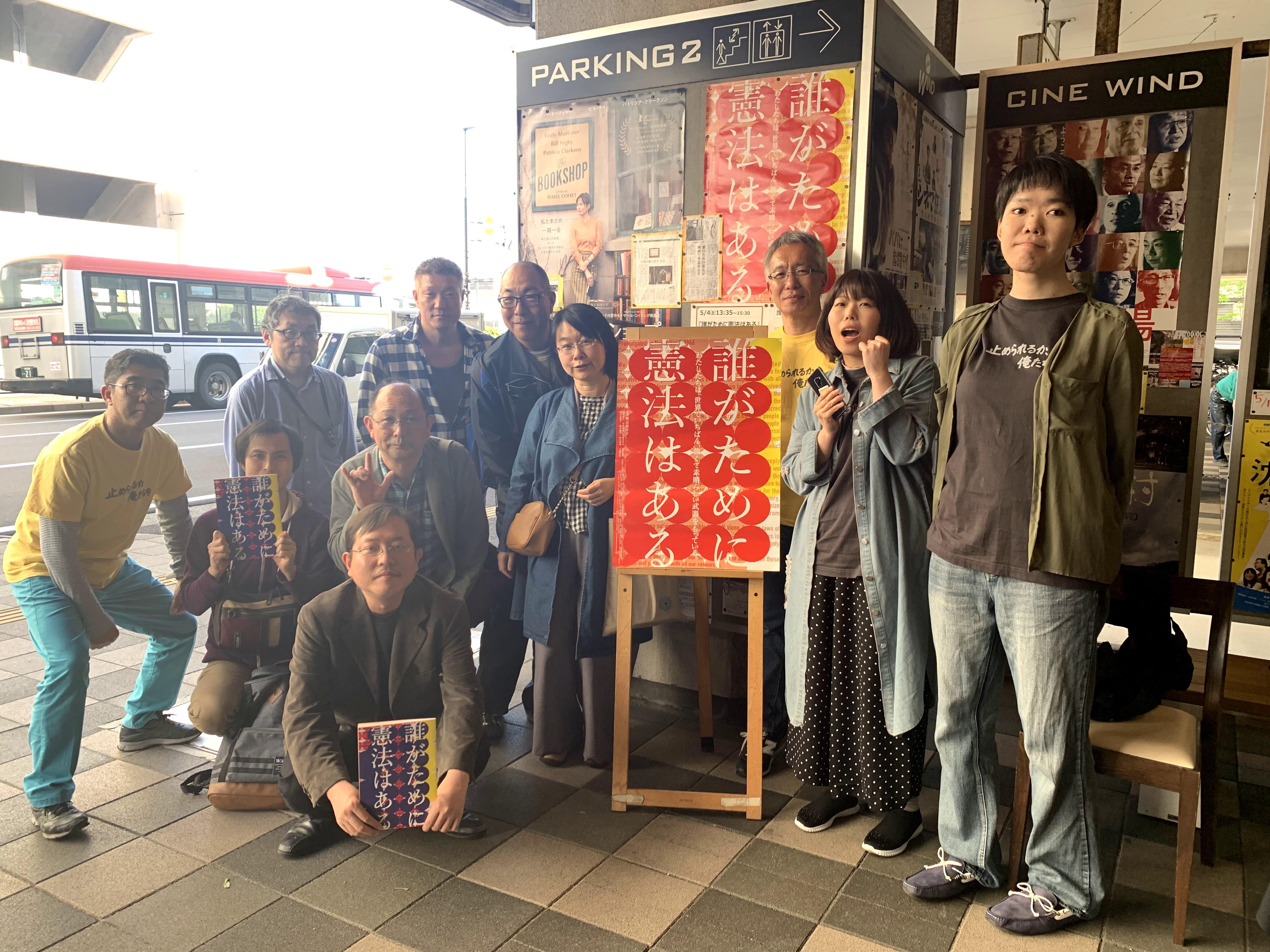 5/4(土)「誰がために憲法はある」井上淳一監督、咆哮す!