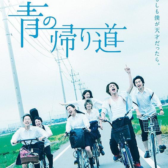 7/27(土)『青の帰り道』藤井道人監督 初日舞台挨拶