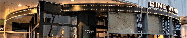 9月10日(火)シネ・ウインド会員総会のご案内
