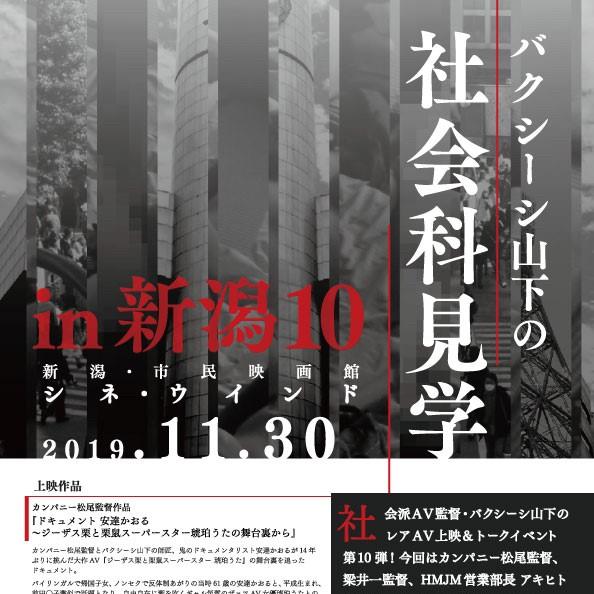 11/30(土)『バクシーシ山下の社会科見学in新潟10』