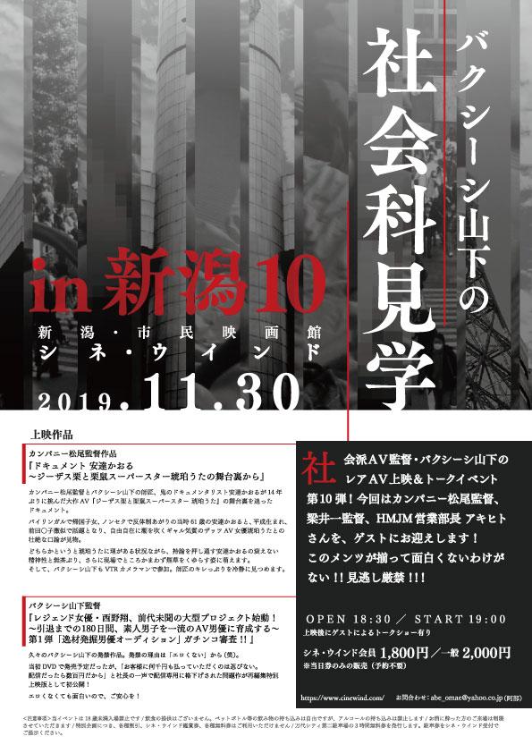 バクシーシ山下の社会科見学in新潟10