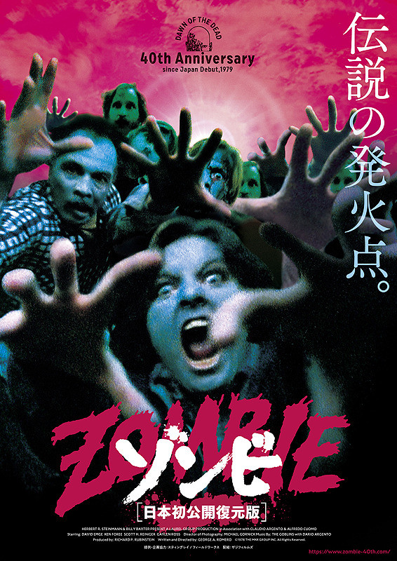 12/28(土)【ウインド・オブ・ザ・デッド】『ゾンビ』上映とトーク