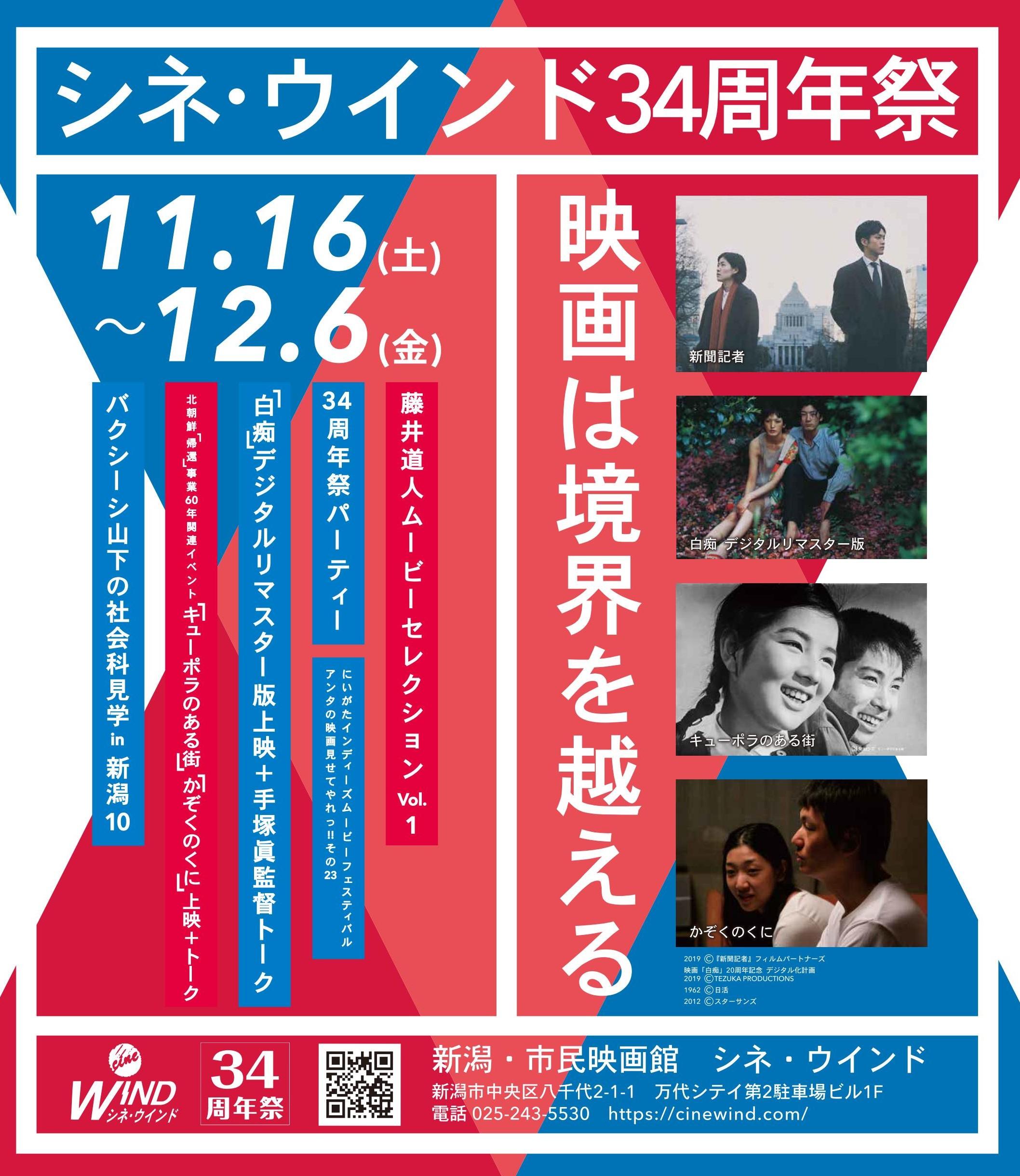 34周年祭 11/16(土)~12/6(金)