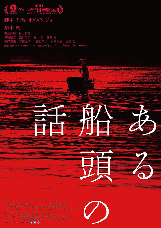 1/24(金)19時~「ある船頭の話」ネタバレ映画茶会 ご案内